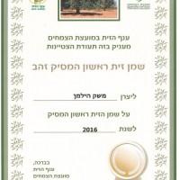 שמן זית ראשון המסיק זהב 2016