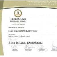 מקום ראשון - TERRA OLIVE 2014